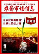 农药市场信息