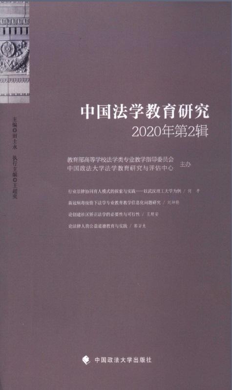 中国法学教育研究