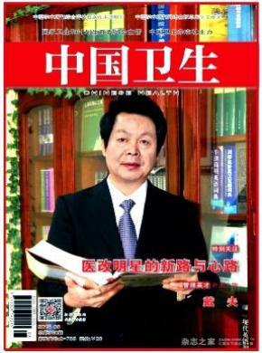 中国卫生杂志