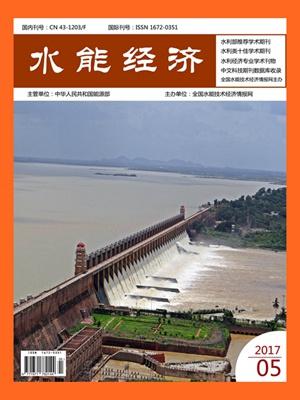 水能经济杂志社