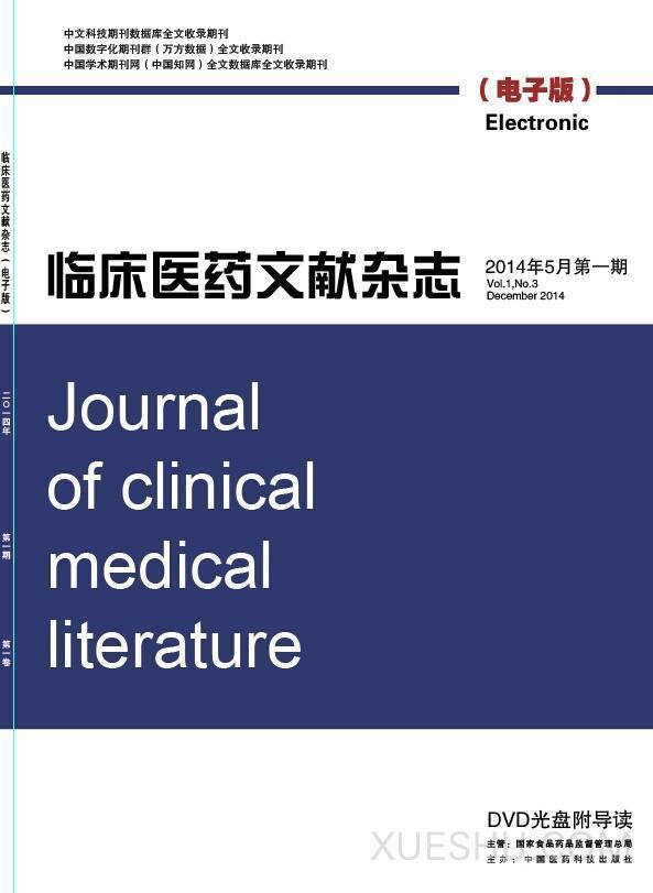 临床医药文献论文