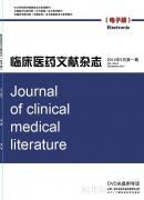 临床医药文献