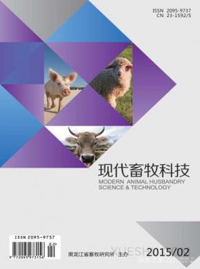 现代畜牧科技杂志