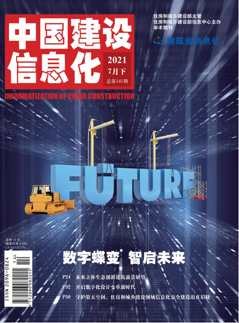 中国建设信息化论文
