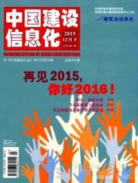 中国建设信息化期刊