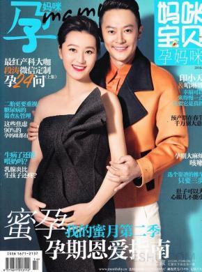 孕妈咪杂志社