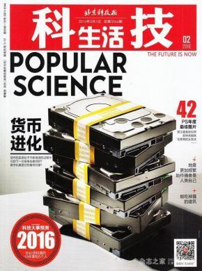 科技新时代杂志社