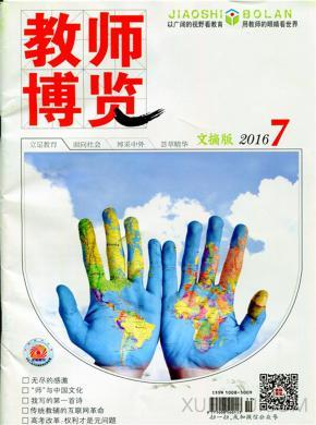 教师博览杂志社