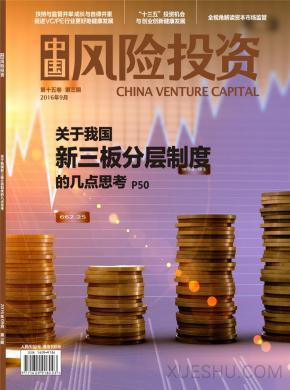 中国风险投资杂志社