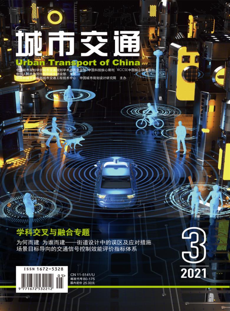 城市交通论文