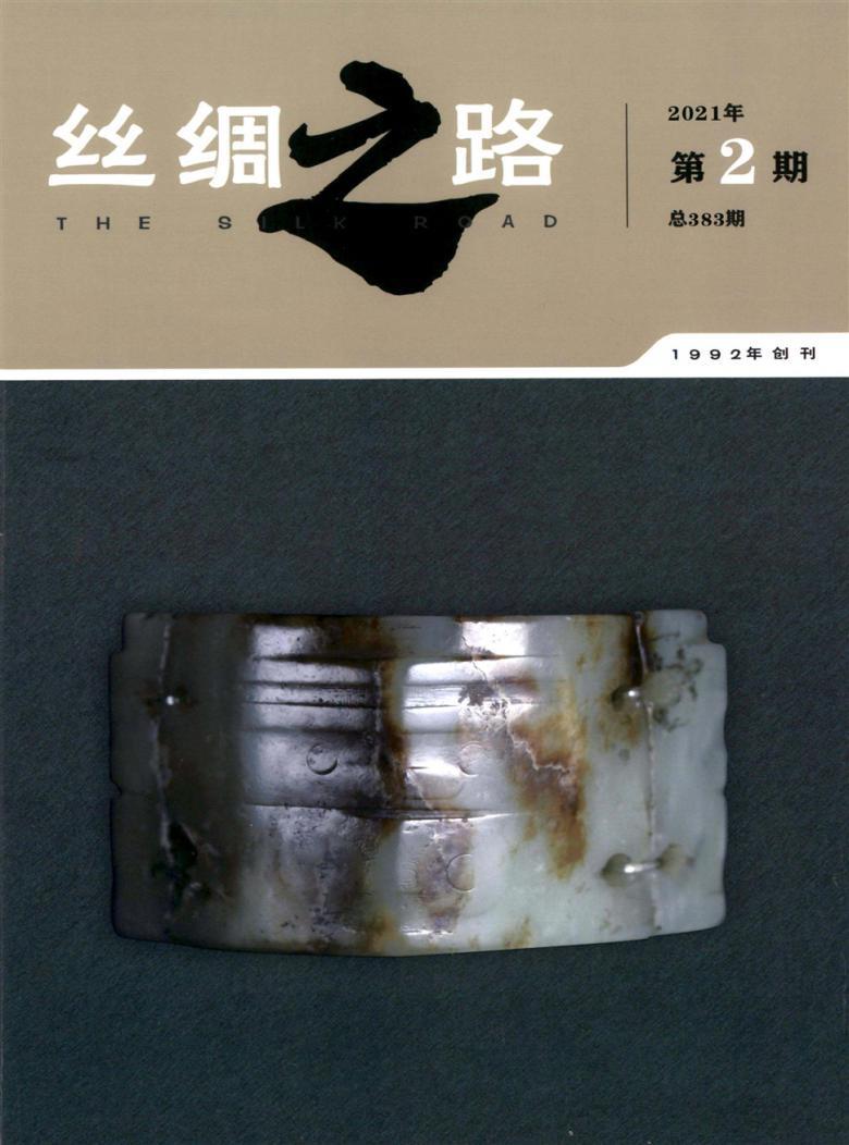 丝绸之路杂志社