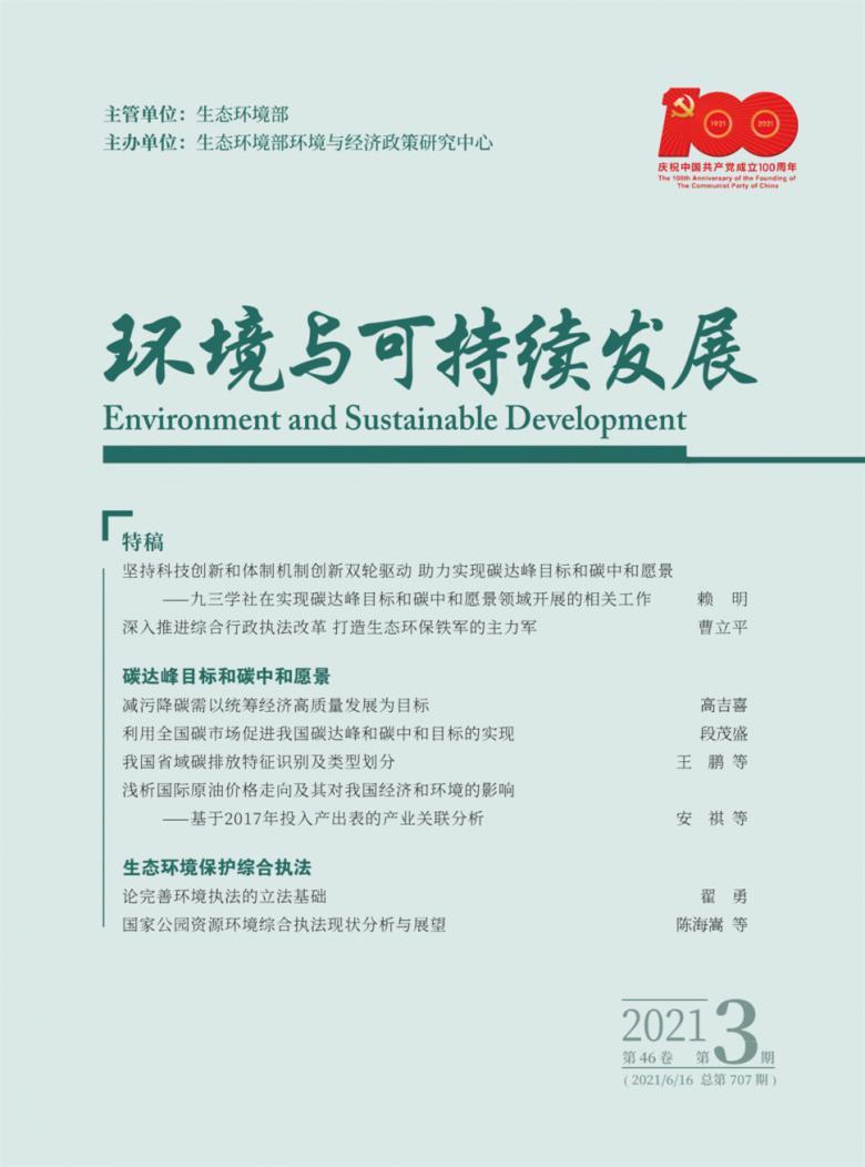 环境与可持续发展