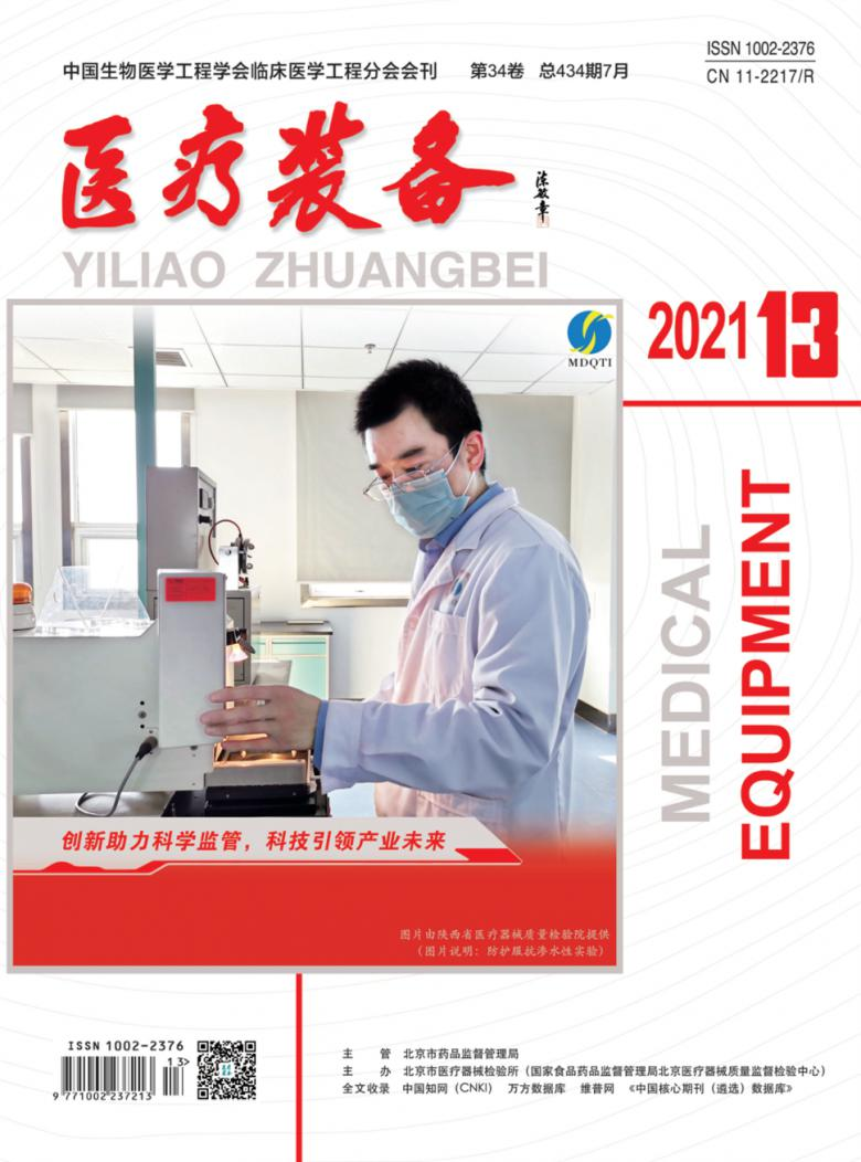 医疗装备杂志社