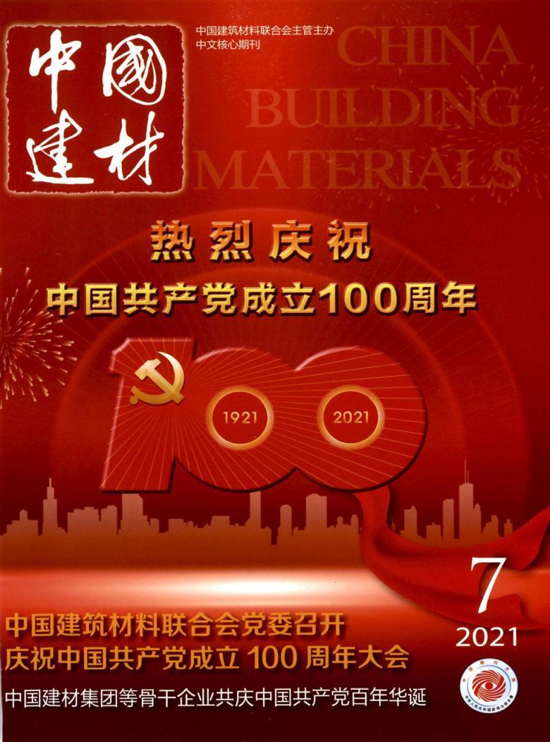中國建材雜志社