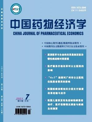 中国药物经济学杂志社