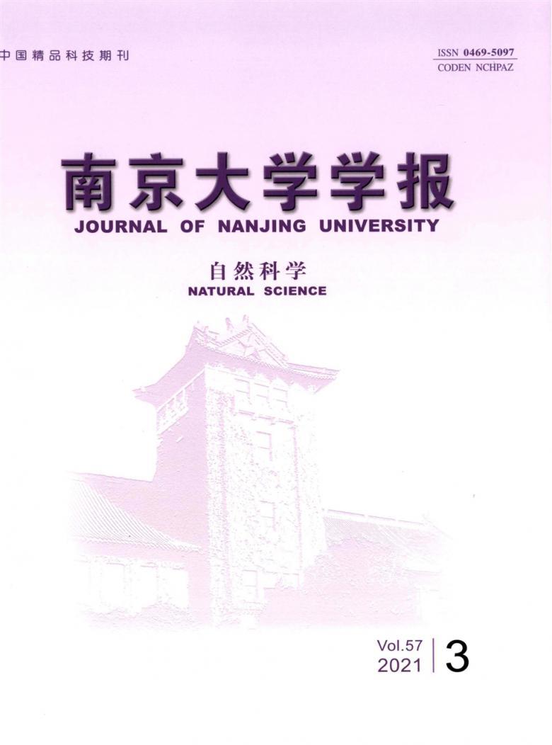 南京大学学报