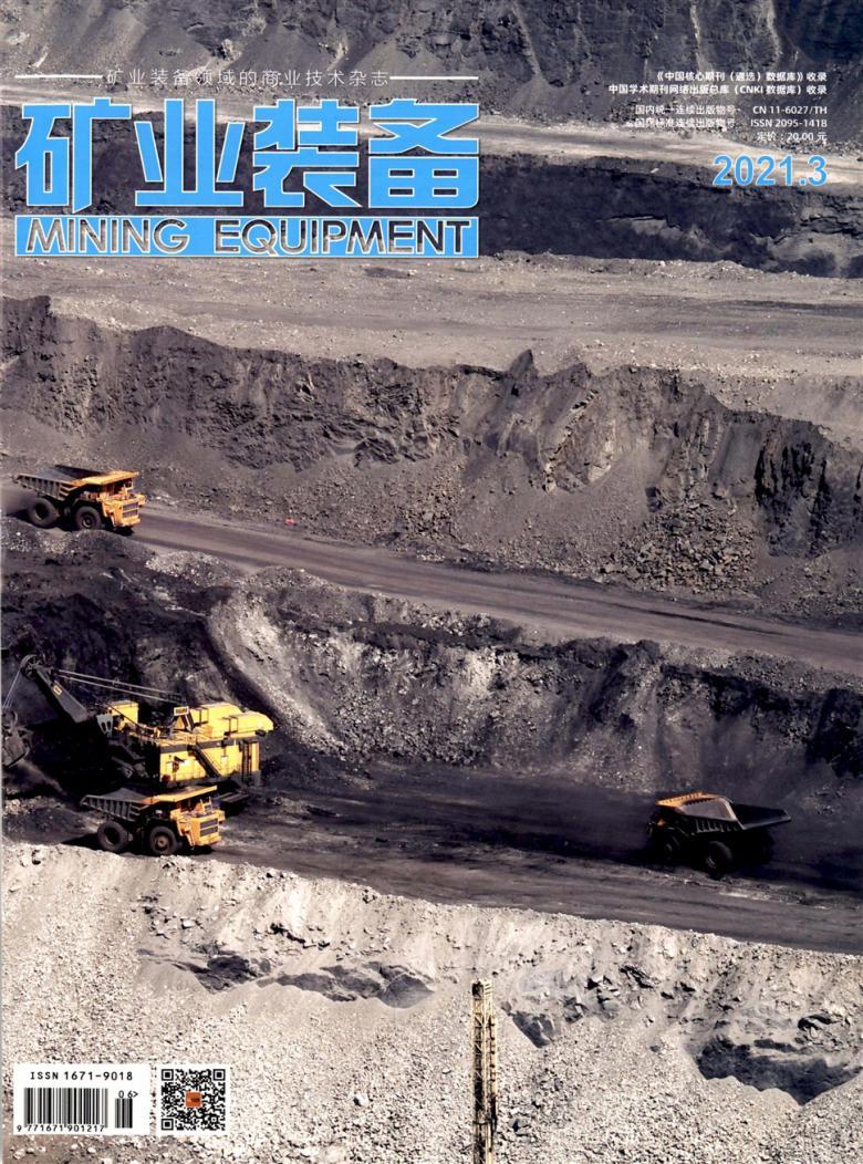 矿业装备杂志社