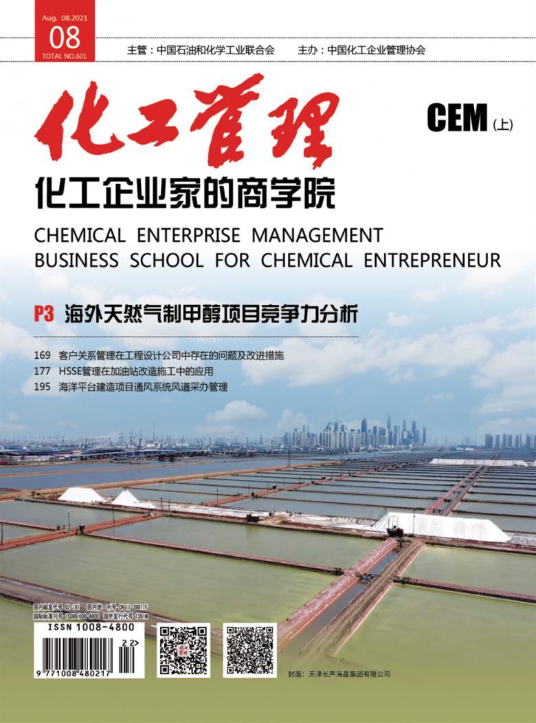 化工管理杂志社