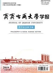 齐齐哈尔大学学报杂志社