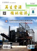 再生资源与循环经济