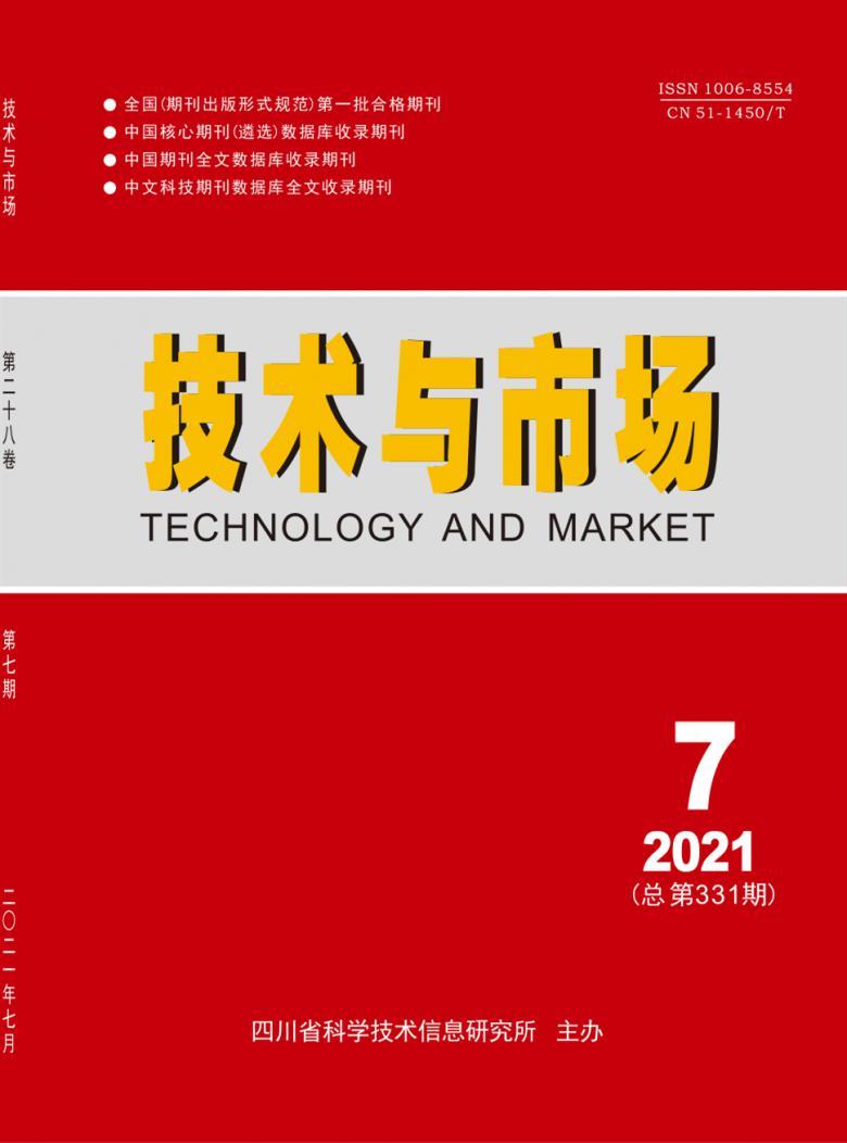 技术与市场杂志社