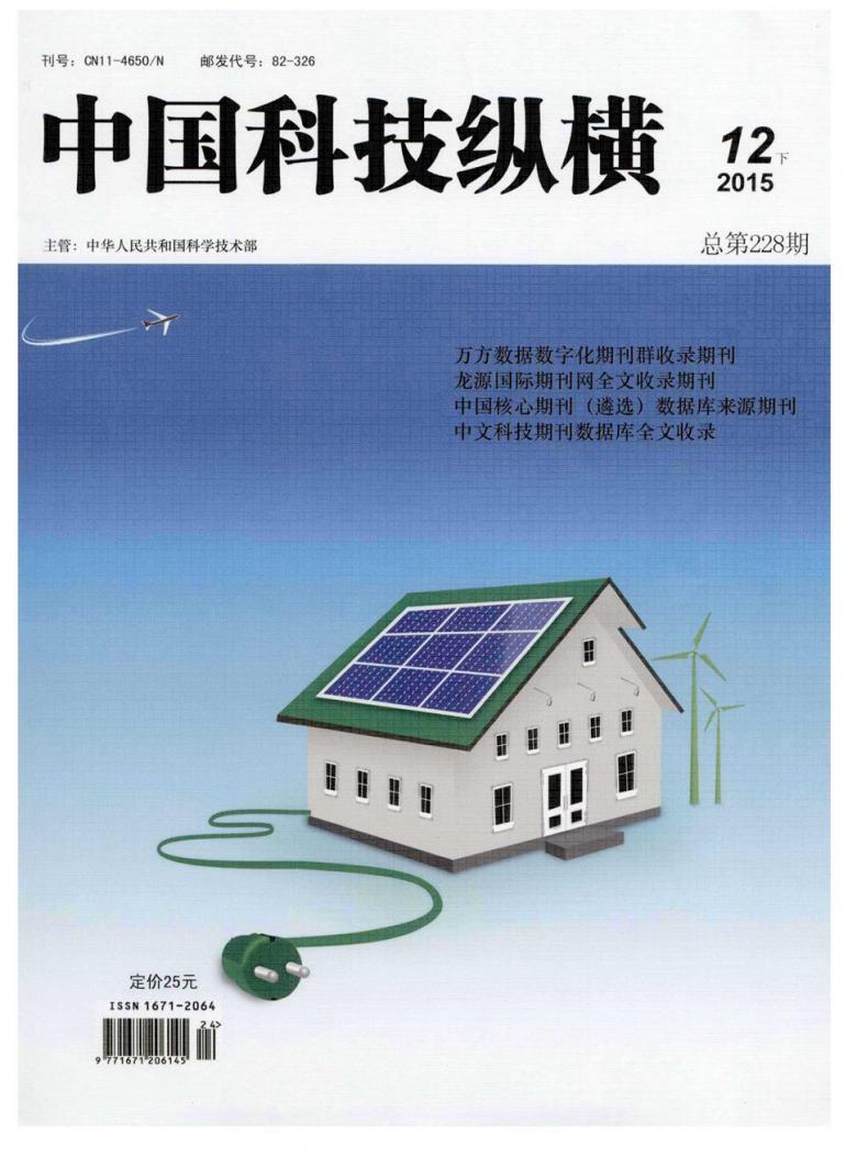 中国科技纵横杂志社
