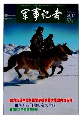 军事记者杂志