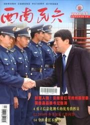 西南民兵杂志社
