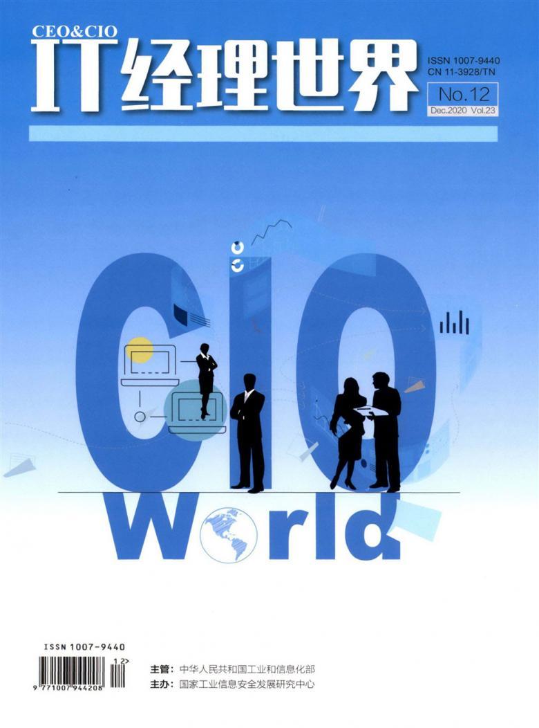 IT经理世界杂志社