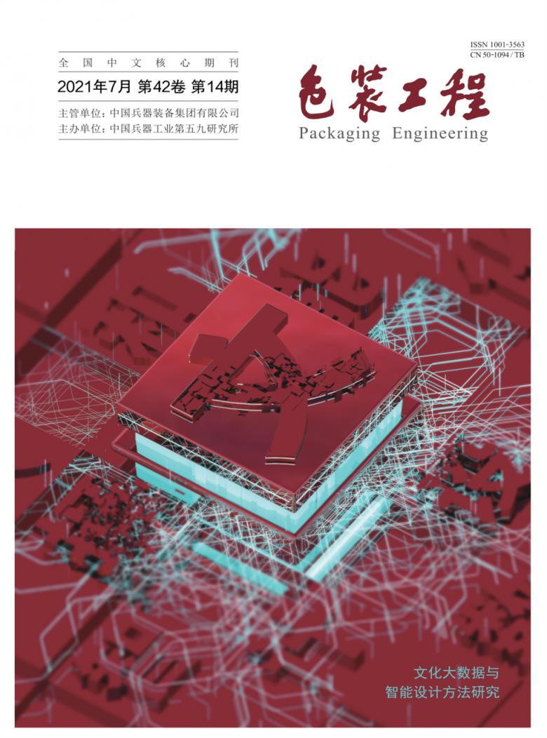 包装工程杂志社