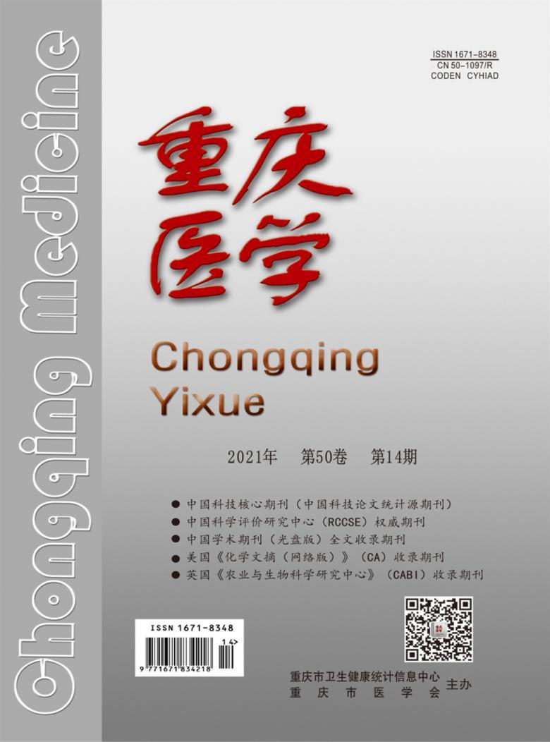 重庆医学杂志社