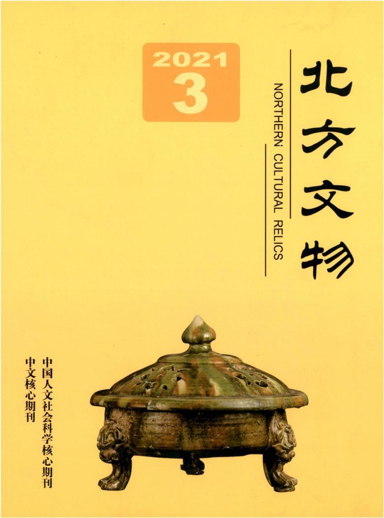 北方文物杂志社