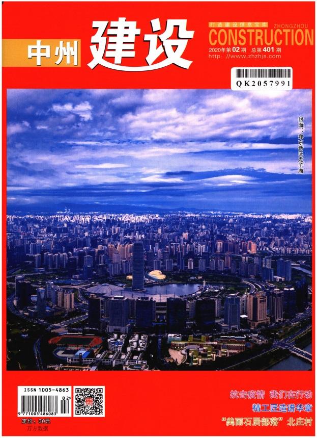 中州建设杂志社