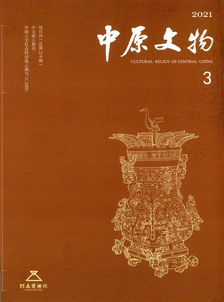 中原文物杂志社