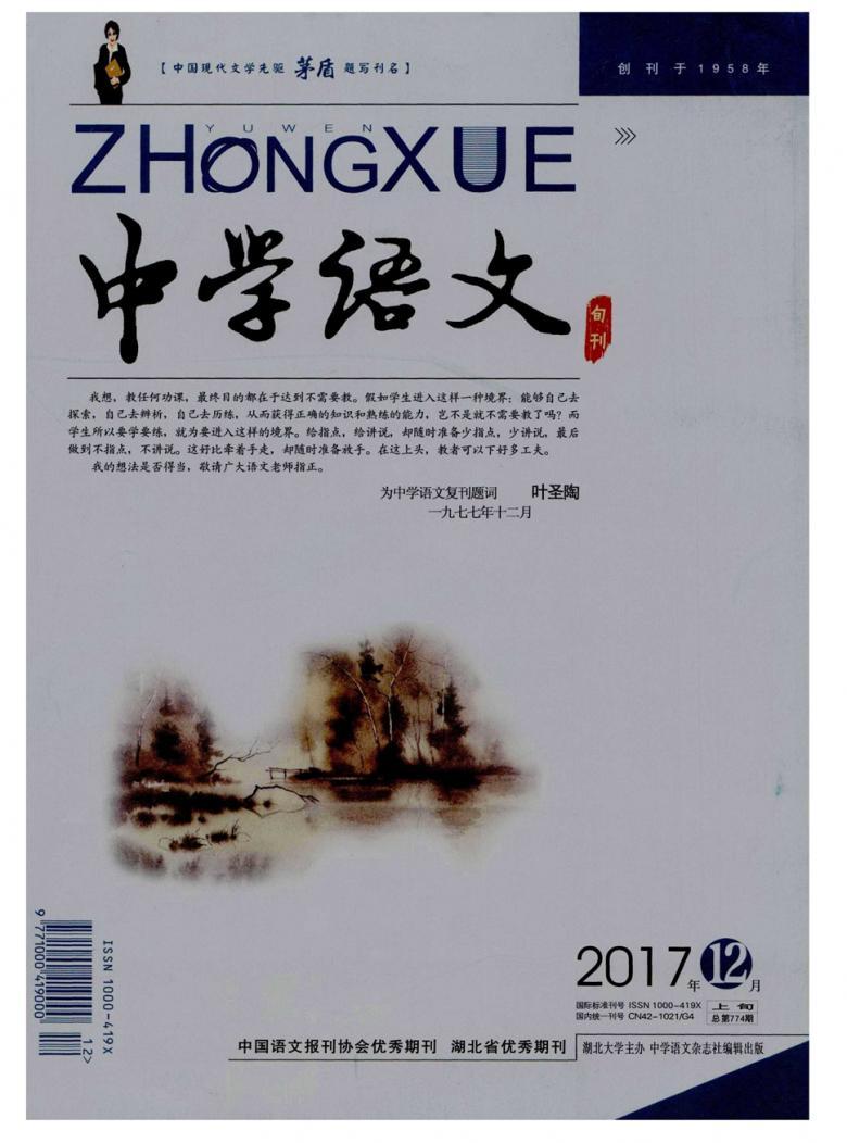中学语文杂志
