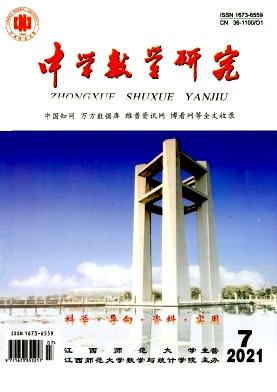 中学数学研究杂志社