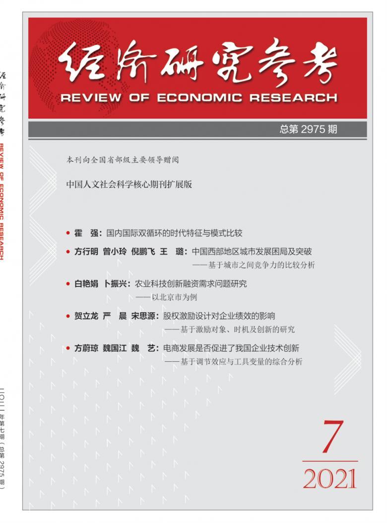 经济研究参考杂志社