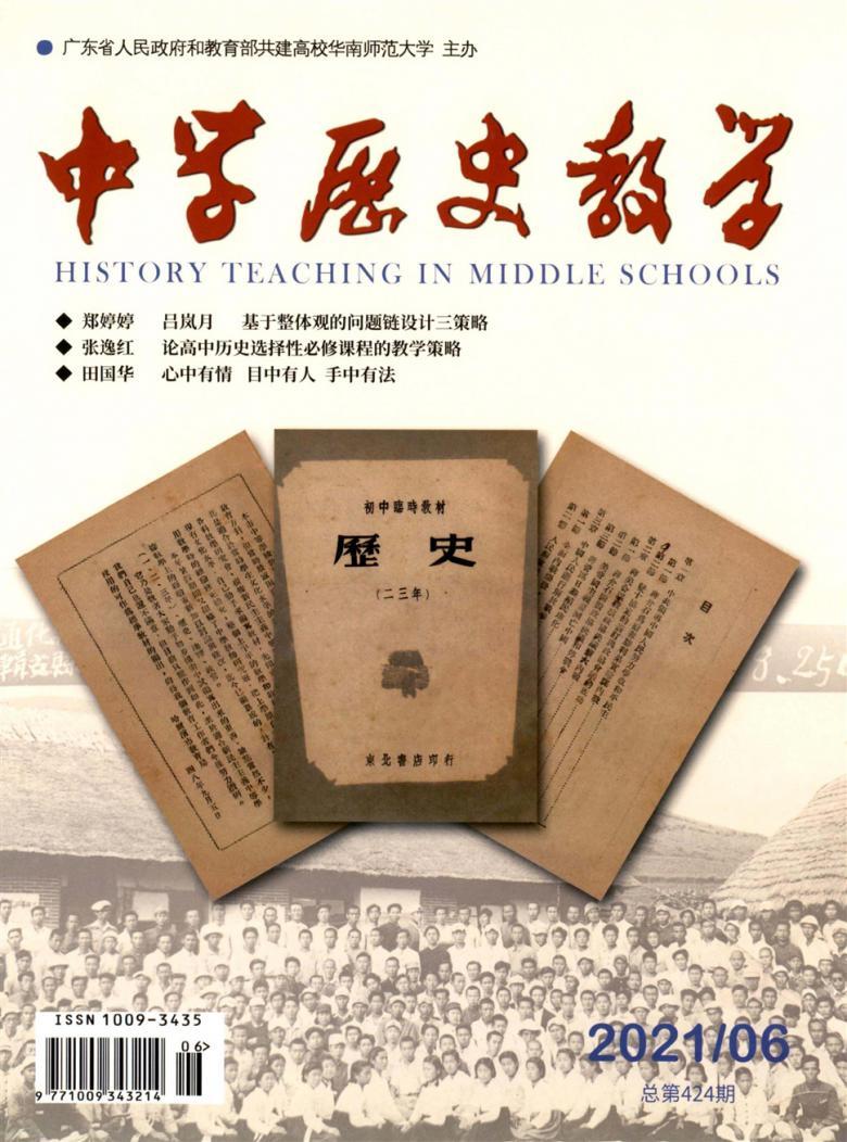 中学历史教学杂志社