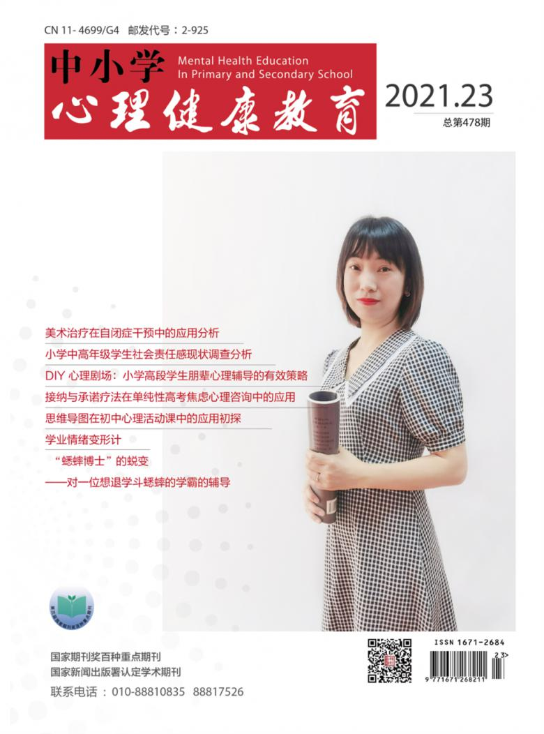 中小学心理健康教育杂志社