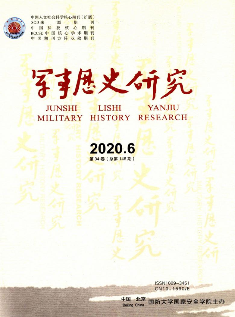 军事历史研究