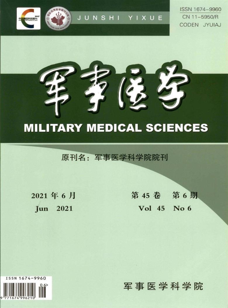 军事医学杂志社
