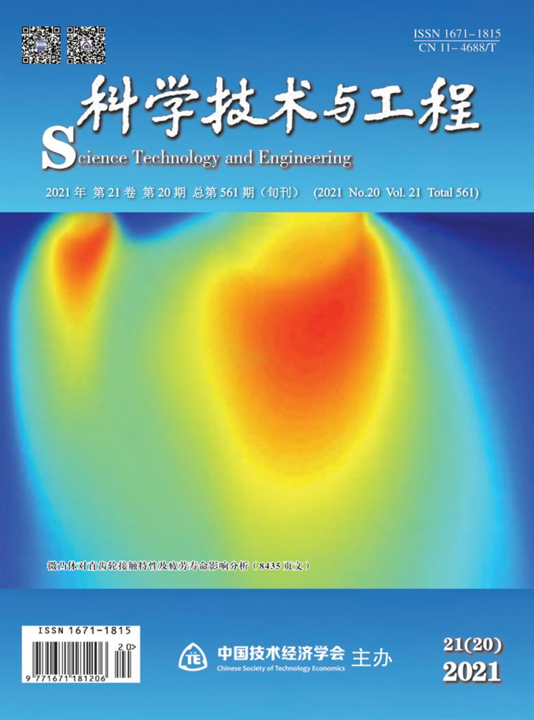 科学技术与工程杂志社