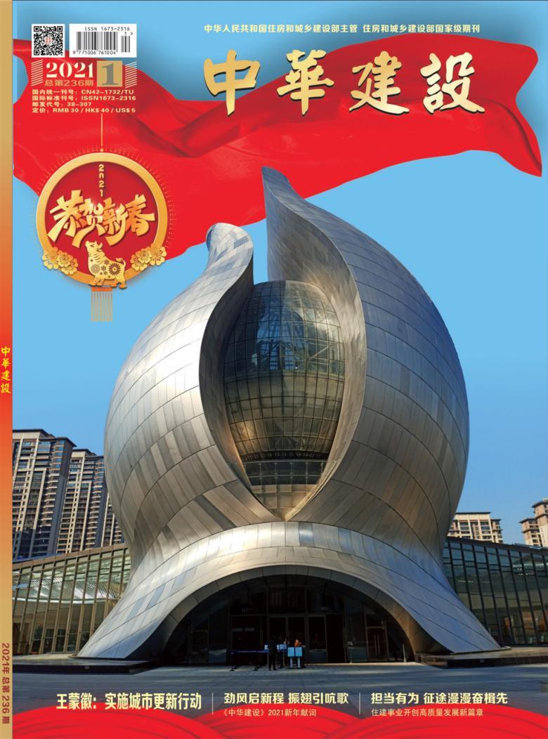 中華建設雜志社