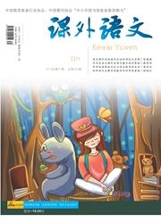 课外语文杂志社