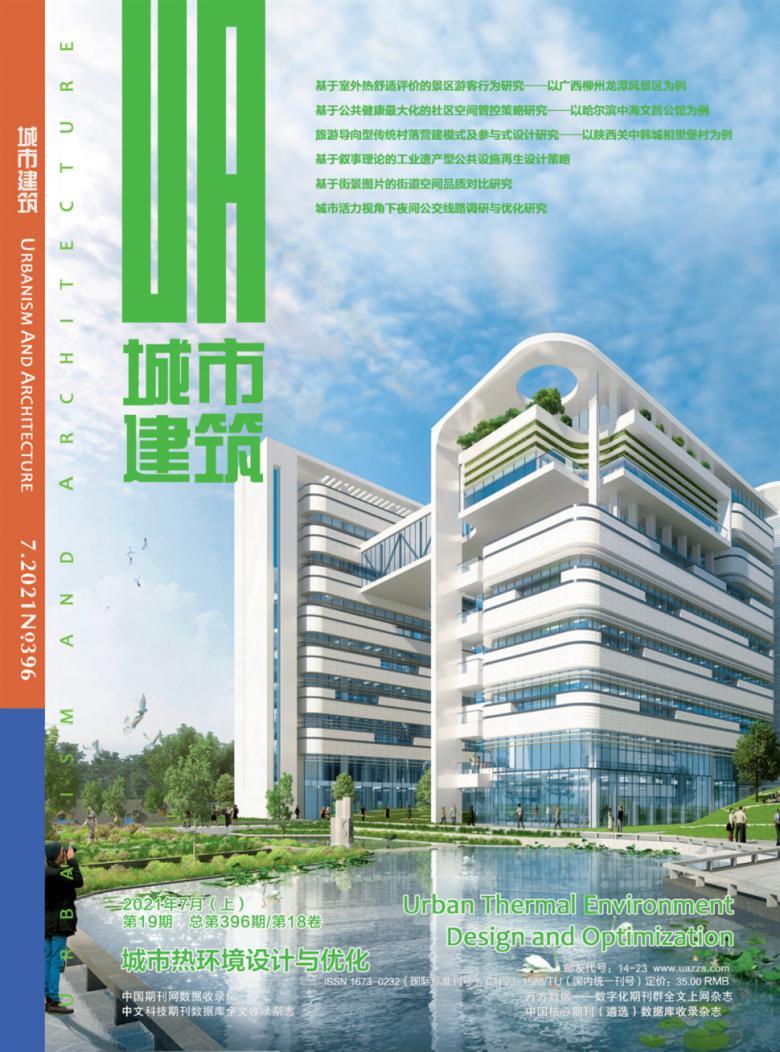 城市建筑雜志社