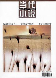 当代小说杂志社