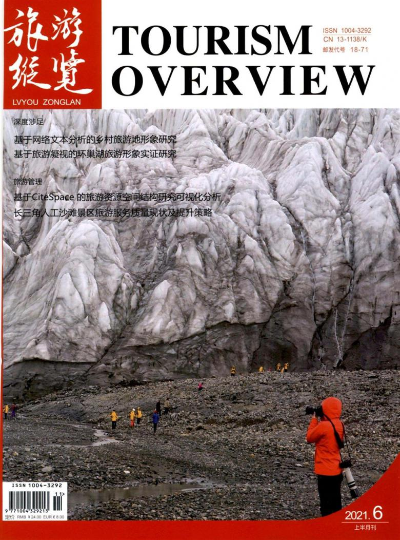 旅游纵览杂志社