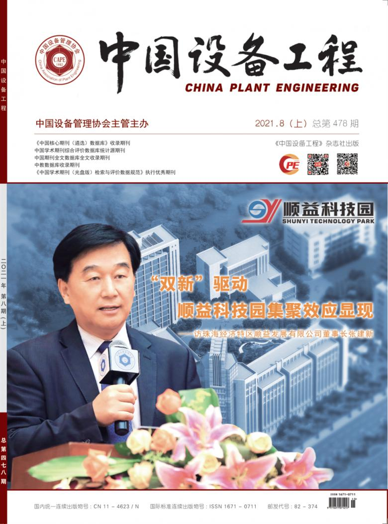 中国设备工程杂志社