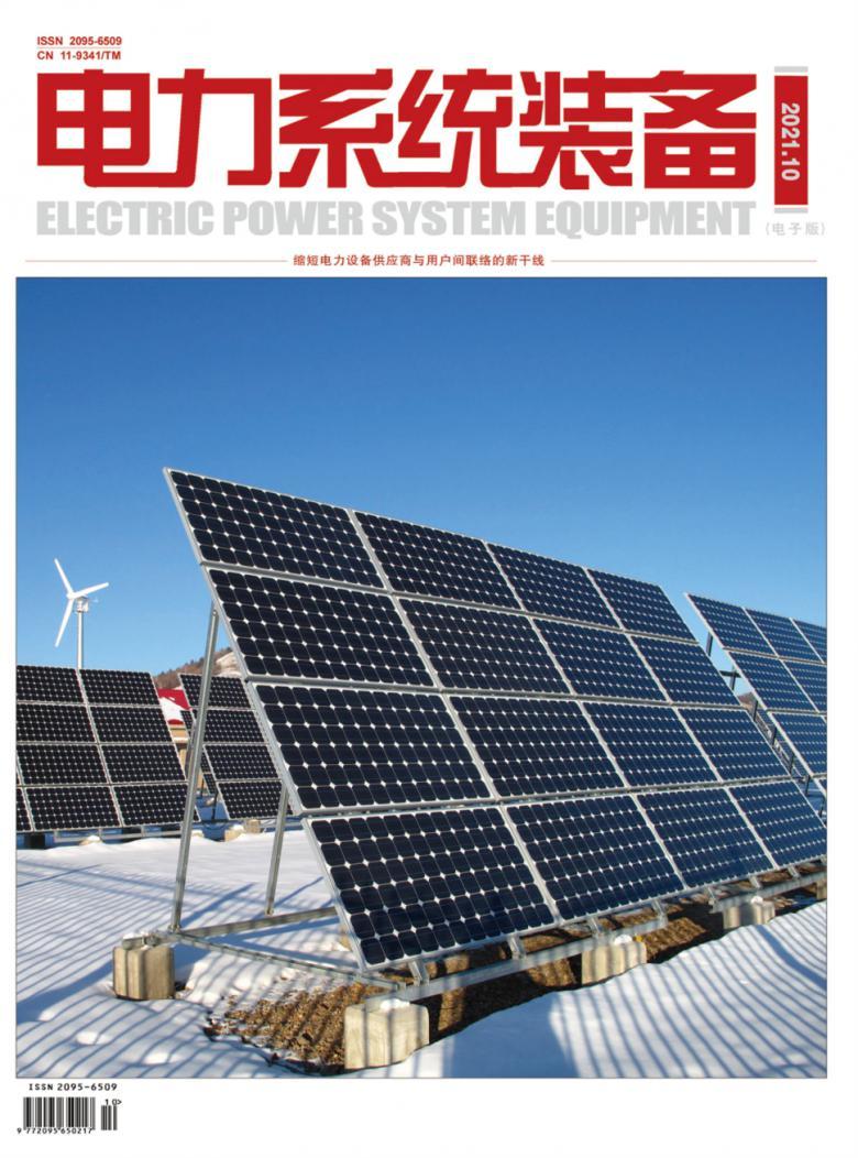 电力系统装备杂志社