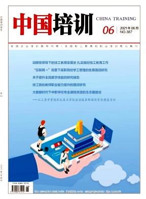 中国培训杂志